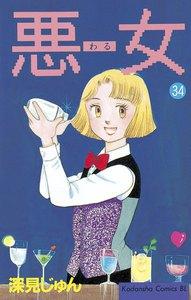 悪女 (34) 電子書籍版