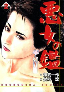 悪女の鑑 (2) 電子書籍版