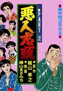 悪人志願(2) 電子書籍版