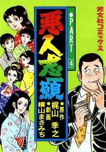 悪人志願(4) 電子書籍版