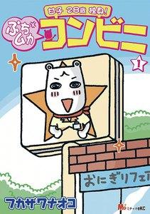 甘子 28歳 独身! ぷちムカ・コンビニ 1巻