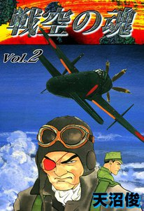 戦空の魂 (2) 電子書籍版