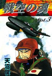戦空の魂 (3) 電子書籍版