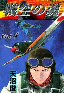 戦空の魂 (4) 電子書籍版
