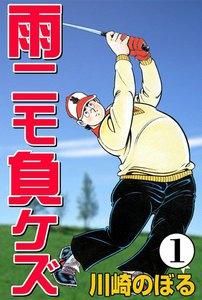 雨ニモ負ケズ (1) 電子書籍版