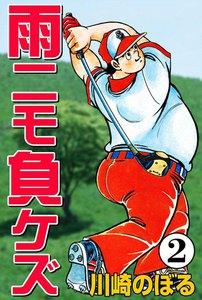 雨ニモ負ケズ (2) 電子書籍版