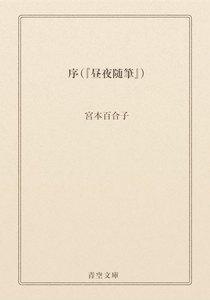 序(『昼夜随筆』)