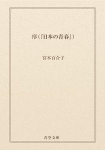 序(『日本の青春』)