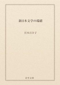 新日本文学の端緒