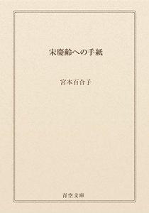 宋慶齢への手紙