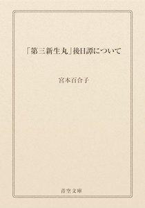 「第三新生丸」後日譚について