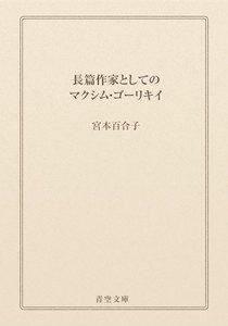 長篇作家としてのマクシム・ゴーリキイ