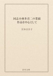同志小林多喜二の業績