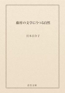 藤村の文学にうつる自然