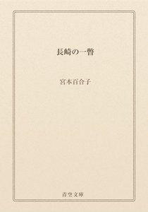 長崎の一瞥