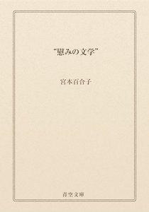 """""""慰みの文学"""""""