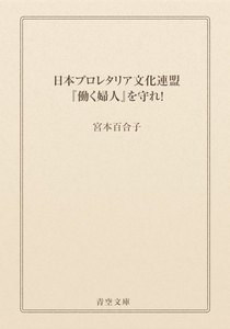 日本プロレタリア文化連盟『働く婦人』を守れ!