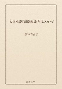 入選小説「新聞配達夫」について