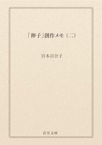 「伸子」創作メモ