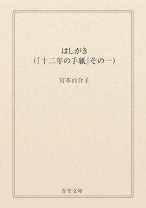 はしがき(『十二年の手紙』その一)