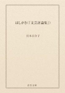 はしがき(『文芸評論集』)