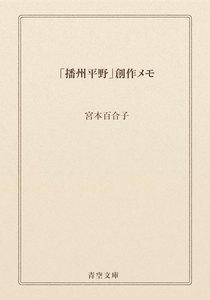 「播州平野」創作メモ