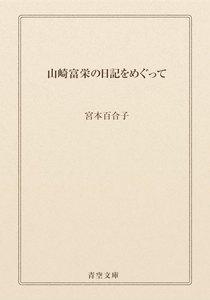 山崎富栄の日記をめぐって