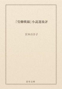 『労働戦線』小説選後評