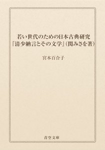 若い世代のための日本古典研究