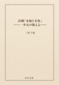 詩劇「水仙と木魚」