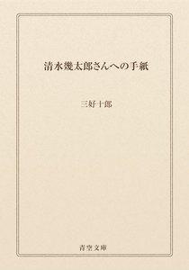 清水幾太郎さんへの手紙