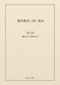 源氏物語 (38) 鈴虫