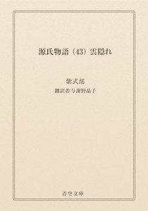 源氏物語 (43) 雲隠れ