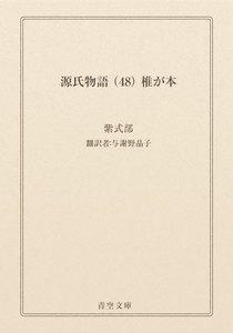 源氏物語 (48) 椎が本