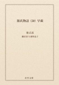 源氏物語 (50) 早蕨