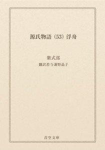 源氏物語 (53) 浮舟