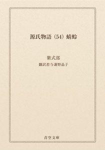 源氏物語 (54) 蜻蛉
