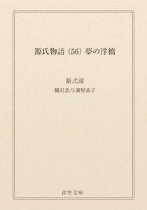 源氏物語 (56) 夢の浮橋