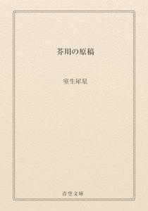 芥川の原稿