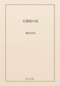 信濃桜の話