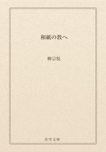 和紙の教へ