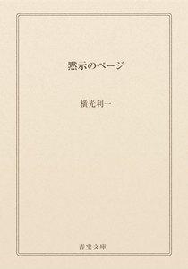 黙示のページ