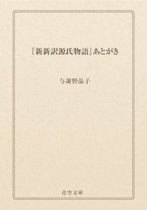 『新新訳源氏物語』あとがき