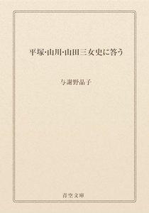 平塚・山川・山田三女史に答う