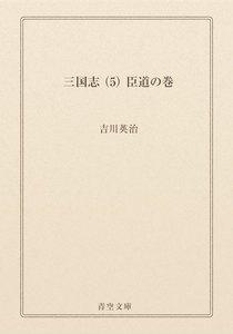 三国志 (5) 臣道の巻