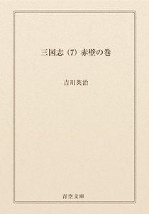 三国志 (7) 赤壁の巻