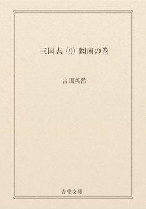 三国志 (9) 図南の巻