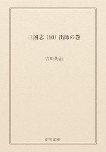 三国志 (10) 出師の巻