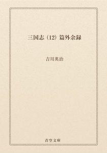 三国志 (12) 篇外余録