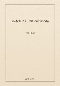 私本太平記 (3) みなかみ帖